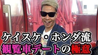 もしも本田圭佑と観覧車テ゛ートしたら 篇 - YouTube