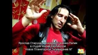 Геннадий Ткаченко-Папиж - звуки Земли и космоса в студии Марии Карпинской НПТМ