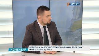 Канонічно розкольниками є російська православна церква, - Ковальов