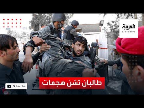 العرب اليوم - شاهد: طالبان تشن هجمات على 24 ولاية أبرزها تاخار ونانغرهار
