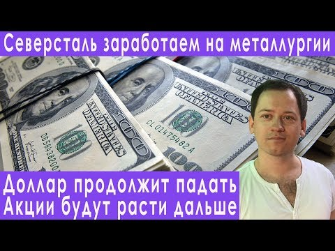 Новая инвестиционная идея как заработать денег прогноз курса доллара евро рубля валюты на май 2019