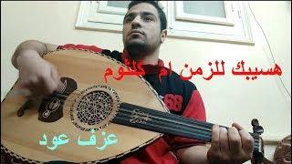 عزف عود هسيبك للزمن 1 ام كلثوم #طارق كمال / رجعنا تاني