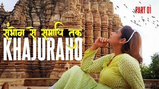 Khajuraho: Sambhog Se Samadhi Tak  Part 01 | Khajuraho Tour Guide | Khajuraho Tour Plan | MP Vlog 02