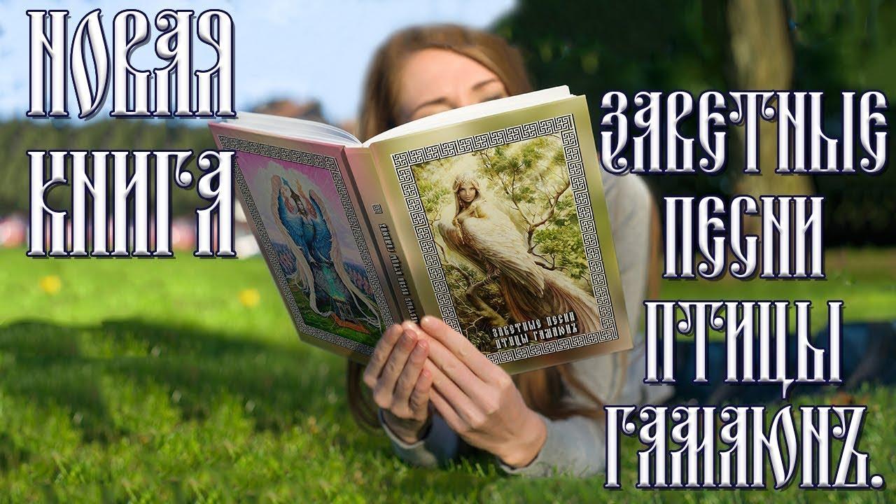 Новая книга «Заветные песни птицы Гамаюнъ».