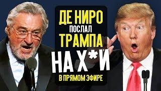 Суперсемейка 2 и как Де Ниро послал Трампа! - Новости кино
