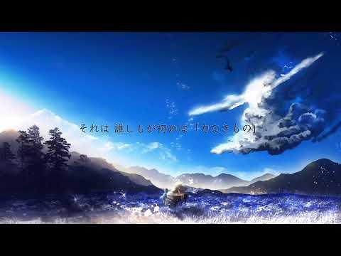 力なきもの /  feat. IA & Fukase