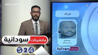 (يوم للانتخابات .. الأحزاب و البصيرة أم حمد) -عمود الصحفي محمد عبد القادر - مانشيتات سودانية