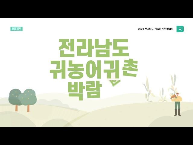 박람회 홍보영상