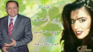 تحميل اغاني من اشعار عماد حسن / ازيك انت ... غناء هدى عمار MP3