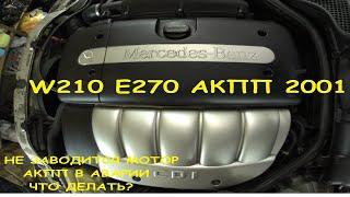 W210 E270 АКПП в аварии,козлит мотор