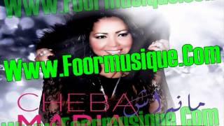 تحميل اغاني Cheba Maria 2012 - Ecoute Moi MP3