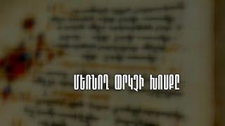 Մեռնող Փրկչի խոսքը. ներածություն