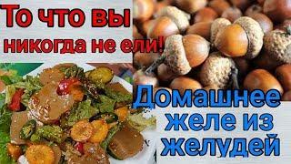 То что вы никогда не ели! Корейское Желе из желудей Тотхоримук рецепт Dotorimuk acorn jelly 도토리묵
