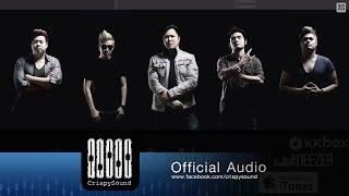 Bedroom Audio - แข็งแรงไม่พอ (Official Audio)