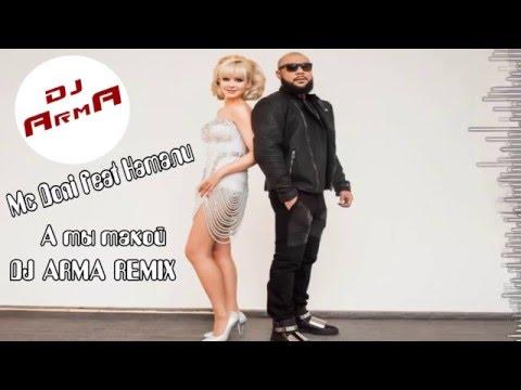 Mc Doni feat Натали – А ты такой (DJ ARMA REMIX)