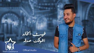 غيث الخالد - اشوفك صدفه (حصرياً) | 2021 | (Ghaith Al Khaled - Ashufuk Sadafah (Exclusive تحميل MP3