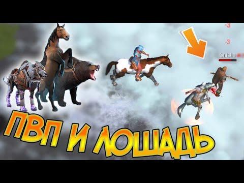Как использовать Лошадь в ПВП ? Frostborn: Coop Survival