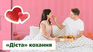 Оксана Скиталінська: Дієта кохання #zdorovie #krasa
