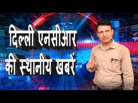 दिल्ली एनसीआर की स्थानीय ख़बरें | Delhi NCR news | Local news | Exclusive interview