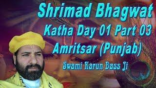 Shri Bhaktmaal Katha Day 01 Part 03 || Amritsar ( Punjab ) 02/04/2017 || Swami Karun Dass Ji