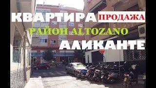 ПРОДАЖА Недорогой Квартиры в АЛИКАНТЕ, район АЛЬТОЗАНО за 40 000 евро. Piso en Alicante
