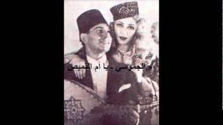 تحميل و مشاهدة م.الجموسي ـ يا أم القميص MP3