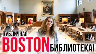 БЕСПЛАТНЫЙ ИНТЕНСИВ по ИНОСТРАННОМУ ЯЗЫКУ + тур по БИБЛИОТЕКЕ Бостона!
