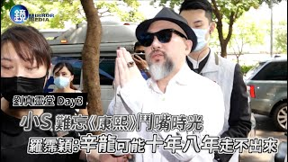 鏡週刊 娛樂即時》小S難忘《康熙》鬥嘴時光 羅霈穎:辛龍可能十年八年走不出來