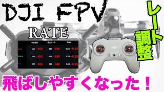 Mモード不安な方必見!DJI FPV RATE/Expo調整したら飛ばしやすくなった!+ご報告