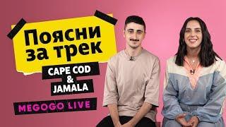 Cape Cod & Jamala   Крок | Поясни за трек