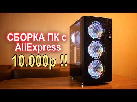 Самая дешман сборка ПК с АлиЕкспресс 10000р