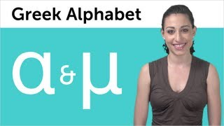 Learn to Read and Write Greek - Greek Alphabet Made Easy #1 - Alfa and Mee