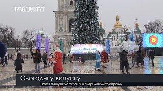 Випуск новин на ПравдаТут за 29.12.18 (13:30)