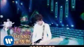 李洪基 原來是美男OST - 依然