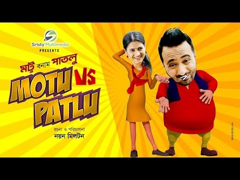 New Natok 2019 । Motu Vs Patlu | মটু বনাম পাতলু | Nayan Babu ।Farzana Rikta | Eid Bangla Natok 2019