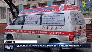 Пограбування з обіймами та новорічні ялинки: дайджест подій в Одеській області