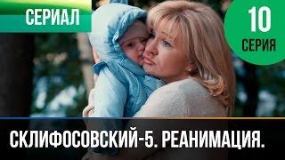 Склифосовский Реанимация - 5 сезон 10 серия - Склиф - Мелодрама | Русские мелодрамы