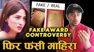 Mahira Sharma Fake Award Controversy | Dada Saheb Phalke Awards NEW Statement | Bigg Boss 13 Fame