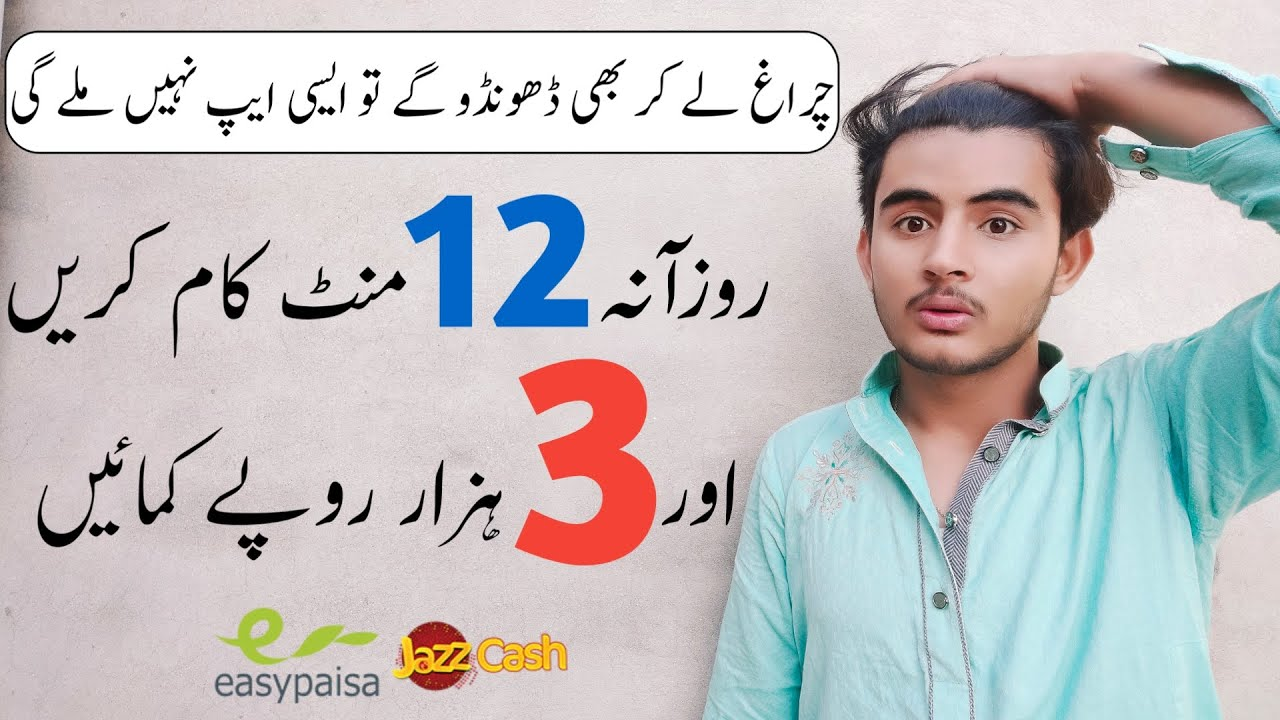 How To Make Money Online in Pakistan 2020 Withdraw Easypaisa And Jazzcash thumbnail