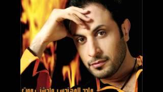 اغاني حصرية Majid Almohandis - Atwasal Beek | ماجد المهندس - اتوسل بيك تحميل MP3