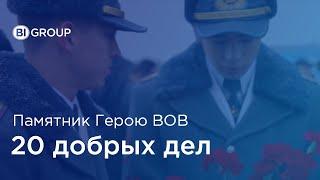 Открытие первого памятника герою ВОВ Рахимжану Кошкарбаеву в г. Астане