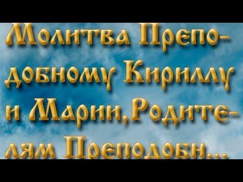 Молитва Преподобному Кириллу и Марии,Родителям Преподобного .Сергея Радонежского