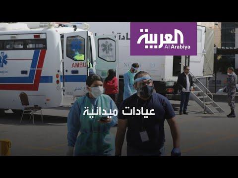 العرب اليوم - شاهد: عيادات متنقلة في الأردن لفحص فيروس