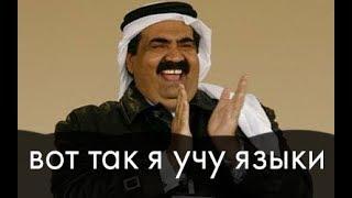 Арабский за месяц, день 6: Хочу смеяться пять минут