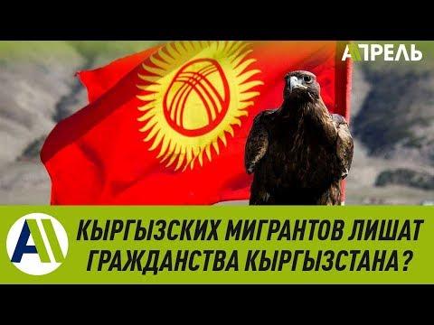 МИГРАНТОВ ЛИШАТ ГРАЖДАНСТВА Кыргызстана? \\ 31.01.2020 \\ Апрель ТВ