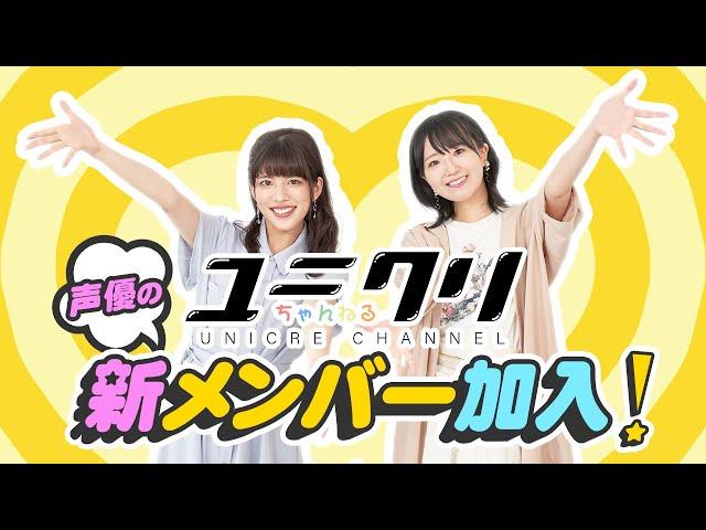 【ユニクリch】新メンバー登場!声優の2人を深堀します!!【愛原ありさ/高橋菜々美】