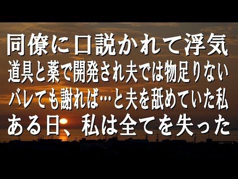 ◆ 妻の浮気 ◆同僚に口説かれて浮気 道具と薬で開発され夫では物足りない バレても謝れば…と夫を舐めていた私 ある日、全てを失った