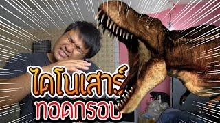 จับไดโนเสาร์มาทอดกิน!! อร่อยมากกก