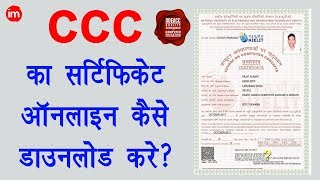 How to Download CCC Certificate Online in Hindi | By Ishan  IMAGES, GIF, ANIMATED GIF, WALLPAPER, STICKER FOR WHATSAPP & FACEBOOK