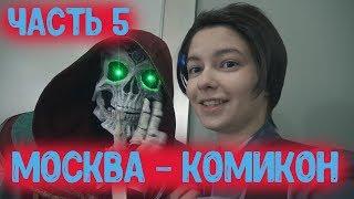 МОСКВА-КОМИКОН. Часть 5. Сквозь толпу
